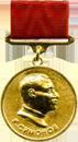 Медаль имени Симонова